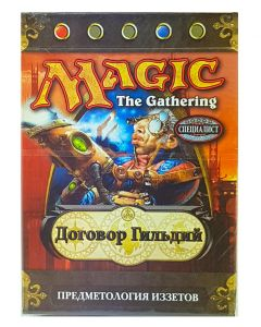 Magic The Gathering Izzet Gizmometry Guildpact Deck Russisch Themendeck